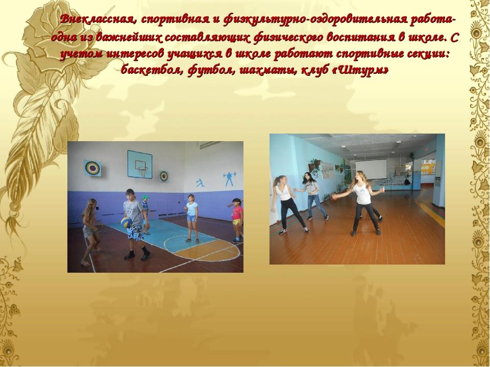 Внеклассная, спортивная и физкультурно-оздоровительная работа- одна из важне...