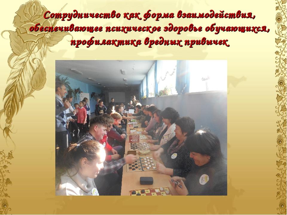 Сотрудничество как форма взаимодействия, обеспечивающее психическое здоровье...