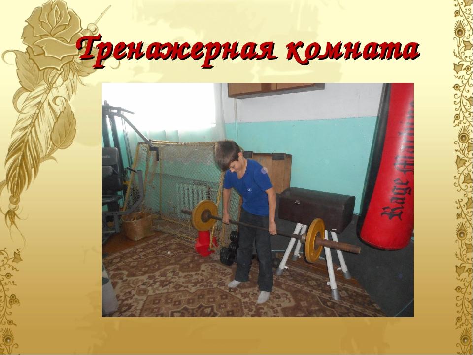 Тренажерная комната