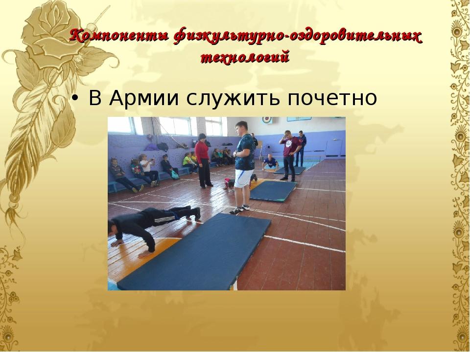 Компоненты физкультурно-оздоровительных технологий В Армии служить почетно