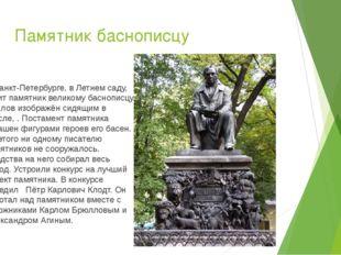 Памятник баснописцу В Санкт-Петербурге, в Летнем саду, стоит памятник велико