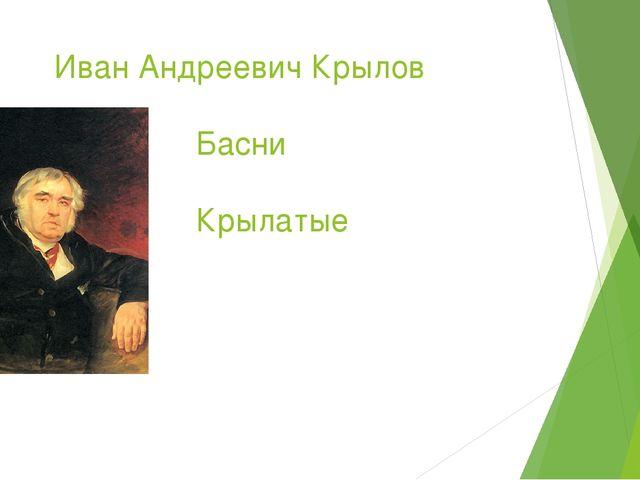 Иван Андреевич Крылов Басни Крылатые выражения