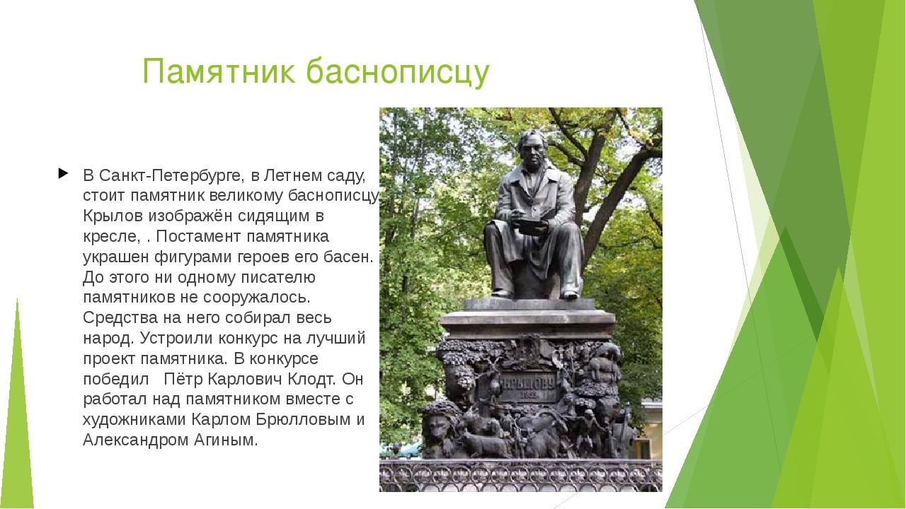 Памятник баснописцу В Санкт-Петербурге, в Летнем саду, стоит памятник велико...