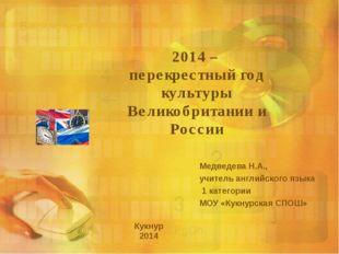 2014 – перекрестный год культуры Великобритании и России Медведева Н.А., учит