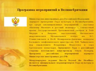 Министерство иностранных дел Российской Федерациикурирует проведение Года ку