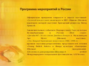 Официально программа откроется в апреле выставкой«Золотой век русского аванг