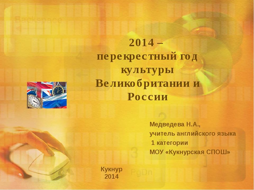 2014 – перекрестный год культуры Великобритании и России Медведева Н.А., учит...