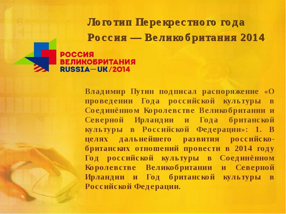 Логотип Перекрестного года Россия— Великобритания 2014 Владимир Путин подпис...