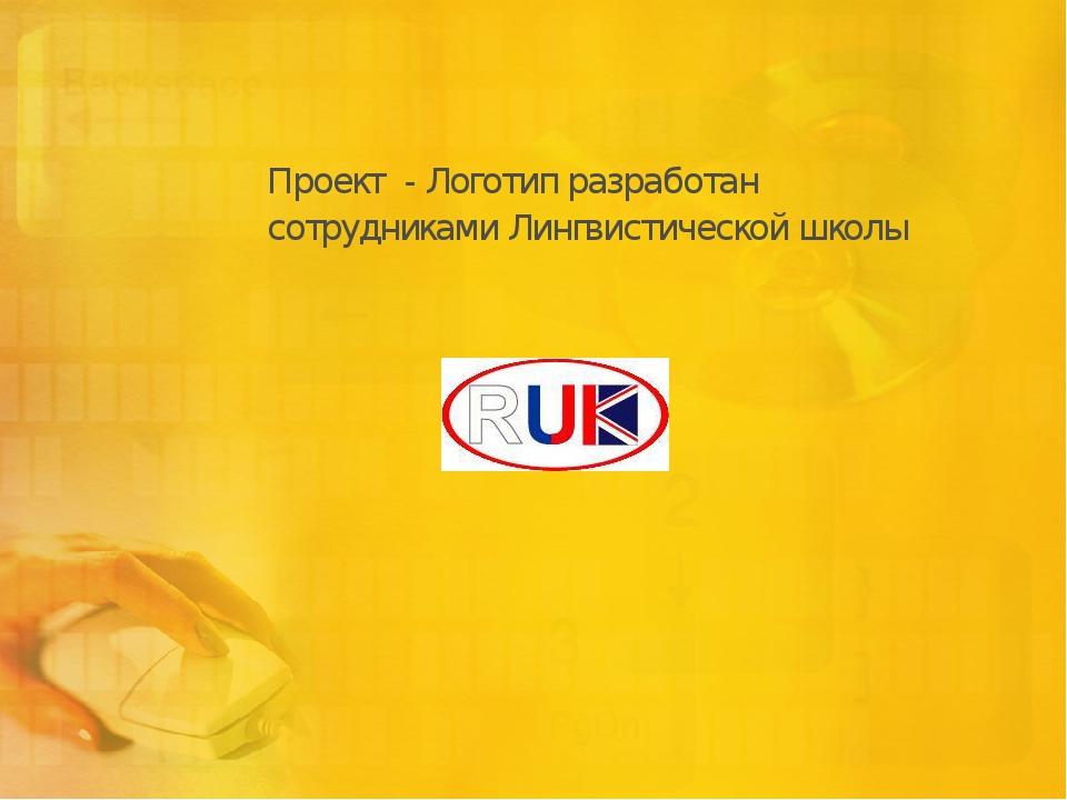 Проект - Логотип разработан сотрудниками Лингвистической школы