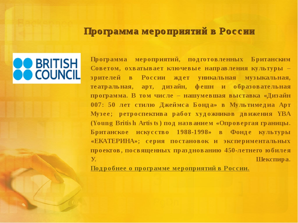 Программа мероприятий в России Программа мероприятий, подготовленных Британск...