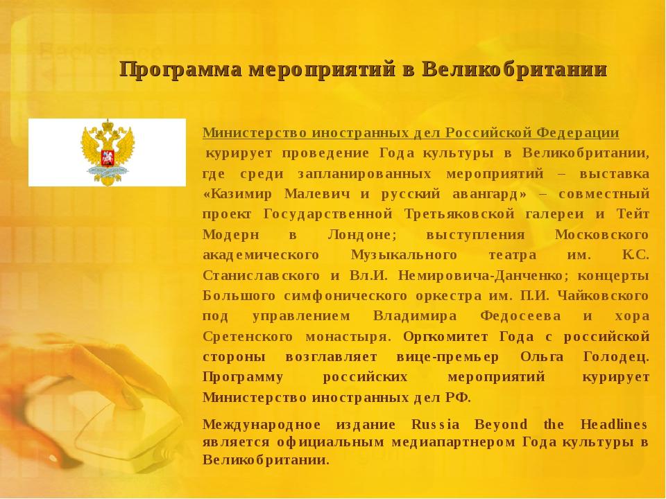 Министерство иностранных дел Российской Федерациикурирует проведение Года ку...