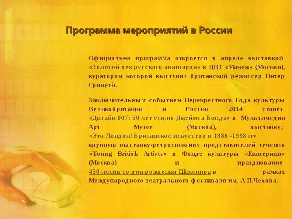 Официально программа откроется в апреле выставкой«Золотой век русского аванг...