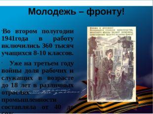 Молодежь – фронту! Во втором полугодии 1941года в работу включились 360 тысяч