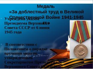 Медаль «За доблестный труд в Великой Отечественной Войне 1941-1945 гг.» Учреж