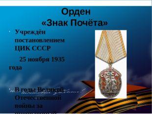 Орден «Знак Почёта» Учреждён постановлением ЦИК СССР 25 ноября 1935 года В г