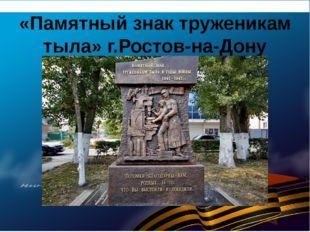 «Памятный знак труженикам тыла» г.Ростов-на-Дону
