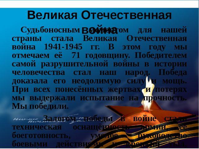 Великая Отечественная война Судьбоносным моментом для нашей страны стала Вели...
