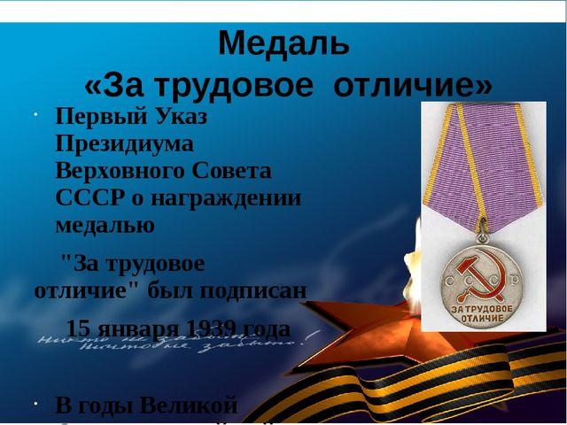 Медаль «За трудовое отличие» Первый Указ Президиума Верховного Совета СССР о...