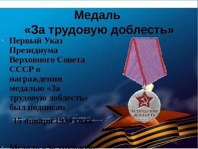 Медаль «За трудовую доблесть» Первый Указ Президиума Верховного Совета СССР о...