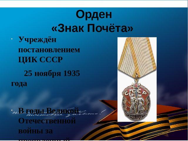 Орден «Знак Почёта» Учреждён постановлением ЦИК СССР 25 ноября 1935 года В г...