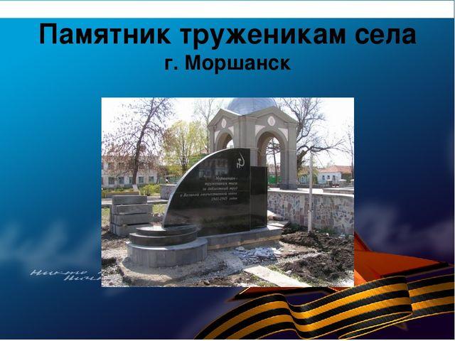 Памятник труженикам села г. Моршанск