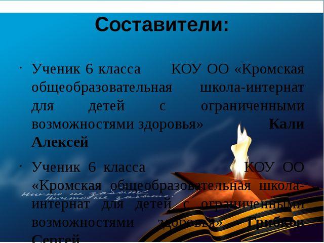 Составители: Ученик 6 класса КОУ ОО «Кромская общеобразовательная школа-интер...