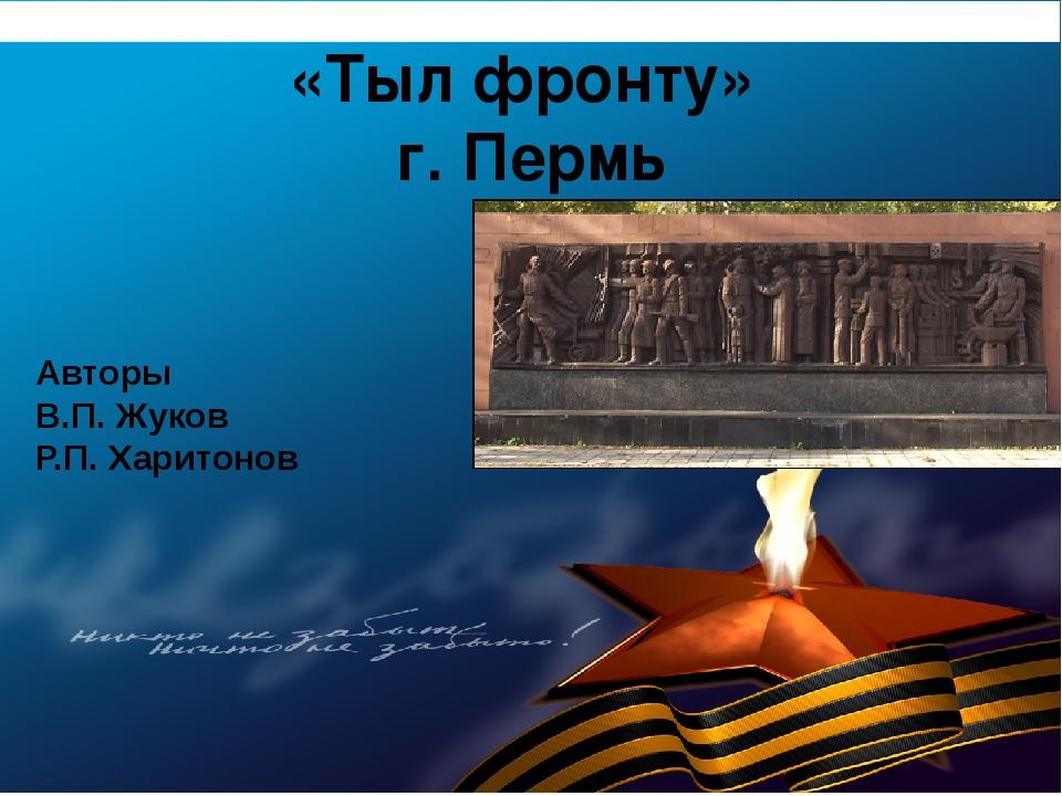 «Тыл фронту» г. Пермь Авторы В.П. Жуков Р.П. Харитонов