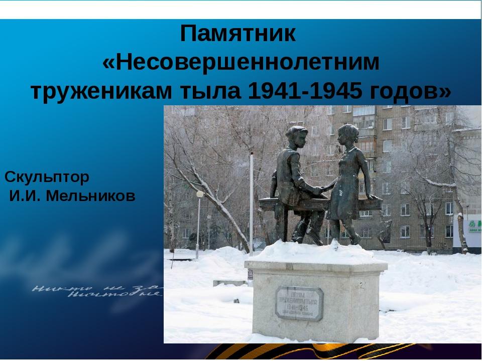 Памятник «Несовершеннолетним труженикам тыла 1941-1945 годов» г. Самара Скуль...