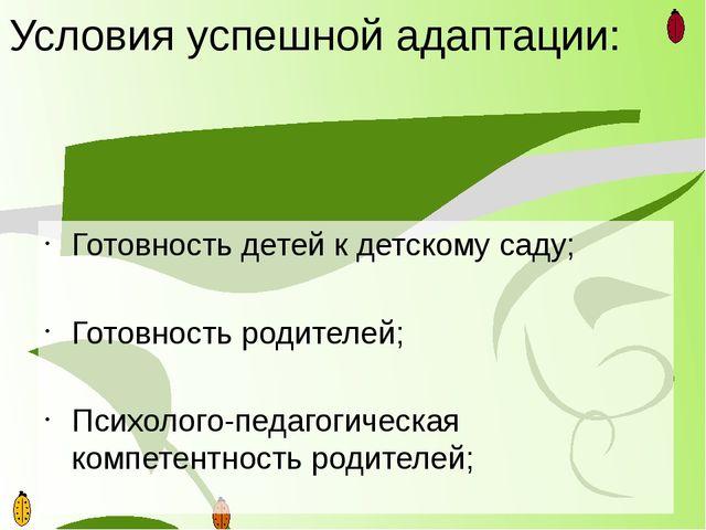 Условия успешной адаптации: Готовность детей к детскому саду; Готовность роди...