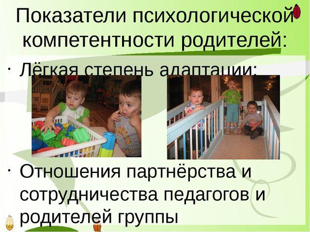 Показатели психологической компетентности родителей: Лёгкая степень адаптации...