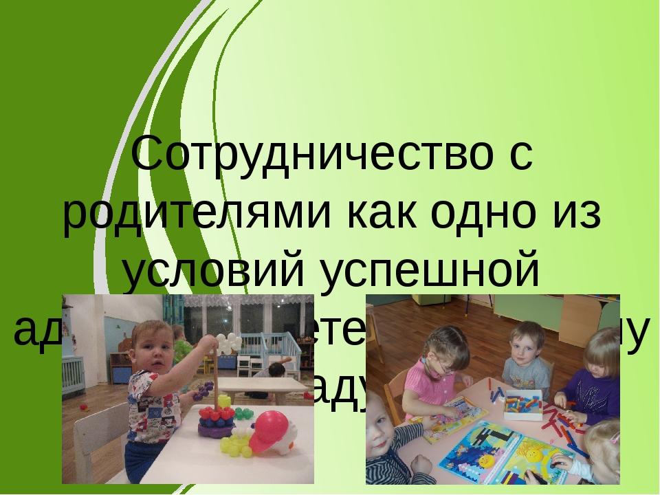 Сотрудничество с родителями как одно из условий успешной адаптации детей к д...