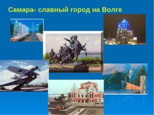 Самара- славный город на Волге