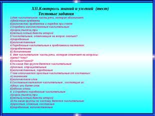 ХІІ.Контроль знаний и умений (тест) Тестовые задания 1.Имя числительное- час