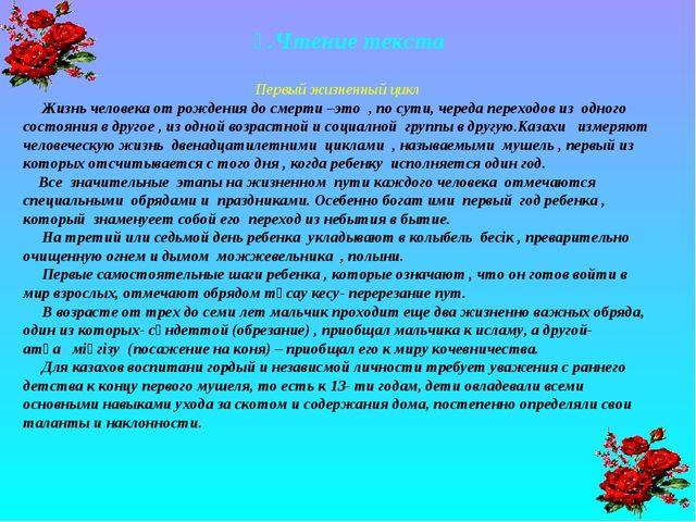 Ү.Чтение текста Первый жизненный цикл Жизнь человека от рождения до смерти –...
