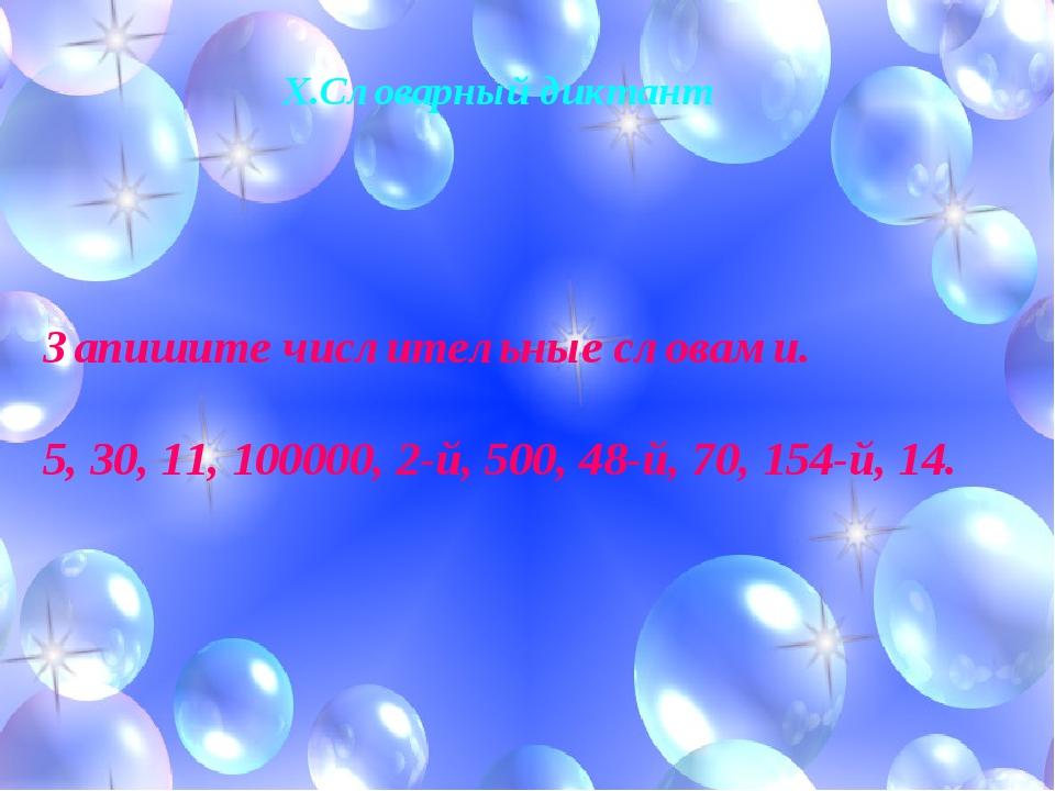 Х.Словарный диктант Запишите числительные словами. 5, 30, 11, 100000, 2-й, 50...