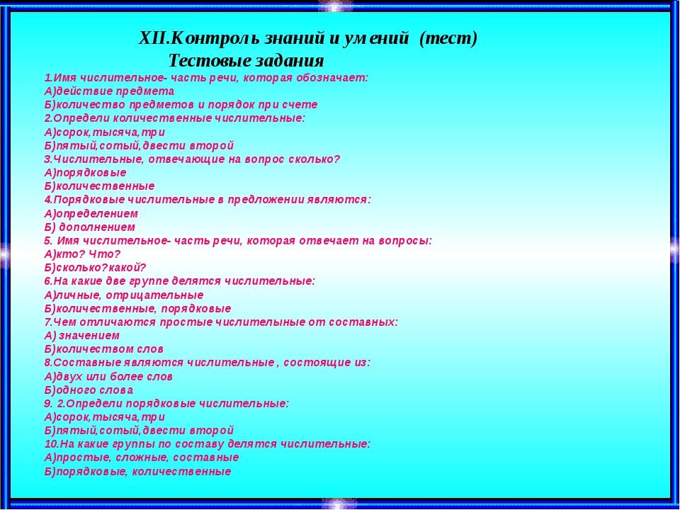ХІІ.Контроль знаний и умений (тест) Тестовые задания 1.Имя числительное- час...