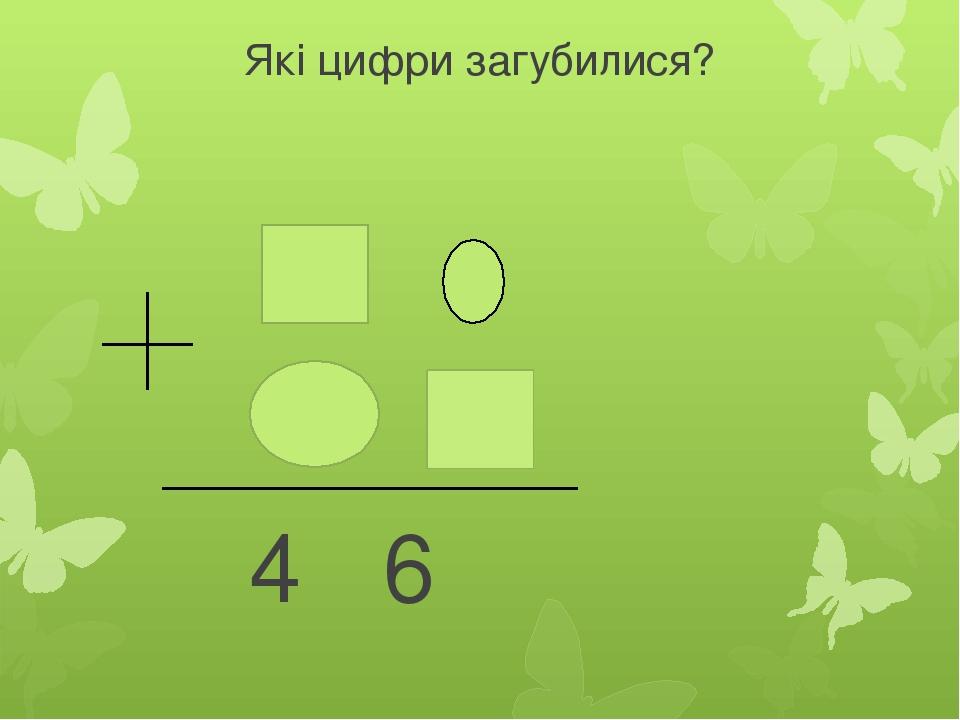 Які цифри загубилися? 4 6