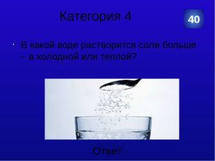 Категория 5 50 Категория Ваш ответ