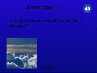 Категория 2 Назови цветные моря 40 Категория Ваш вопрос Ответ