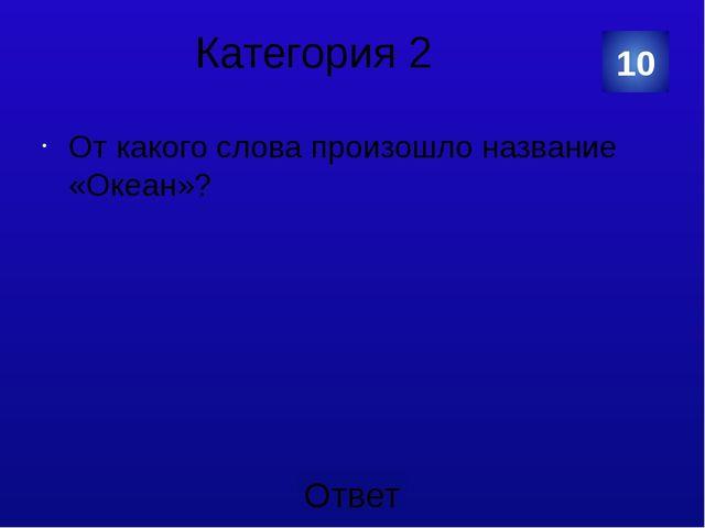 Категория 3 Не море, не земля- корабли не плавают и ходить нельзя 30 Категори...