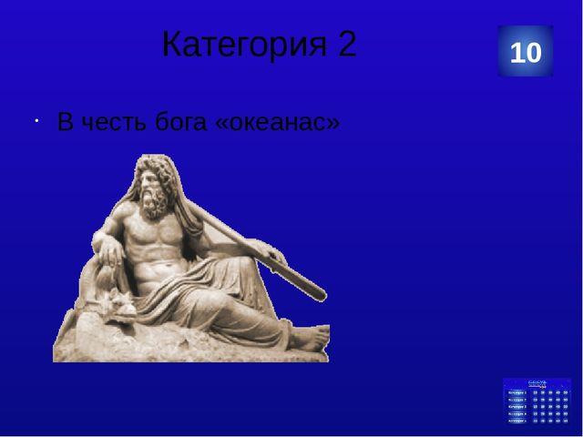 Категория 3 Назови 5 крупных рек России 40 Категория Ваш вопрос Ответ