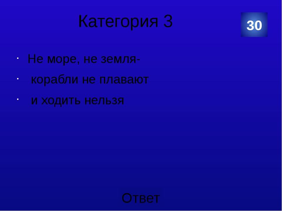 Категория 3 Енисей, Лена, Волга, Амур,Обь 40 Категория Ваш ответ