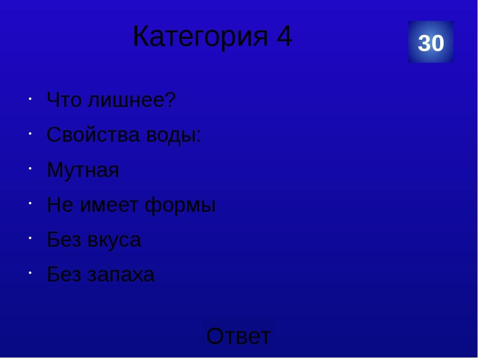 Категория 5 30 Категория Ваш ответ