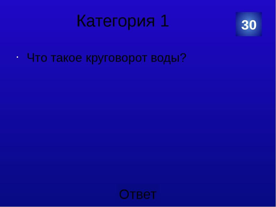 Категория 2 От какого слова произошло название «Океан»? 10 Категория Ваш вопр...