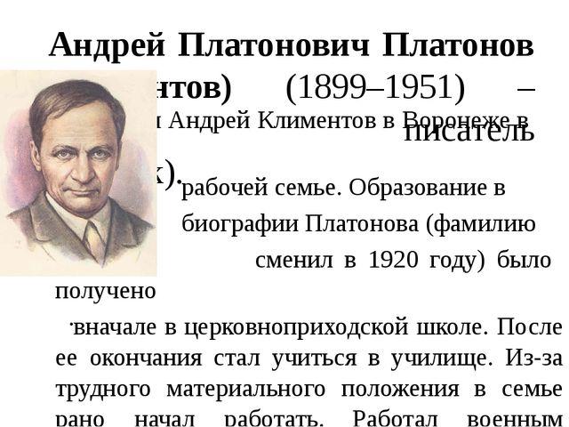 Андрей Платонович Платонов (Климентов) (1899–1951) – русский писатель (пр...