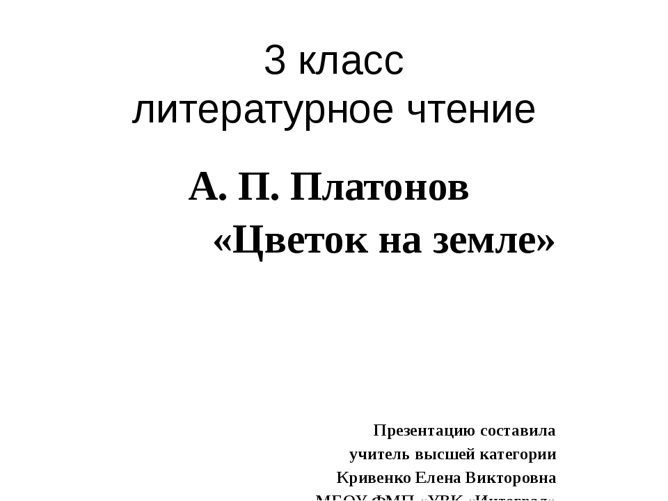 3 класс литературное чтение А. П. Платонов «Цветок на земле» Презентацию сост...