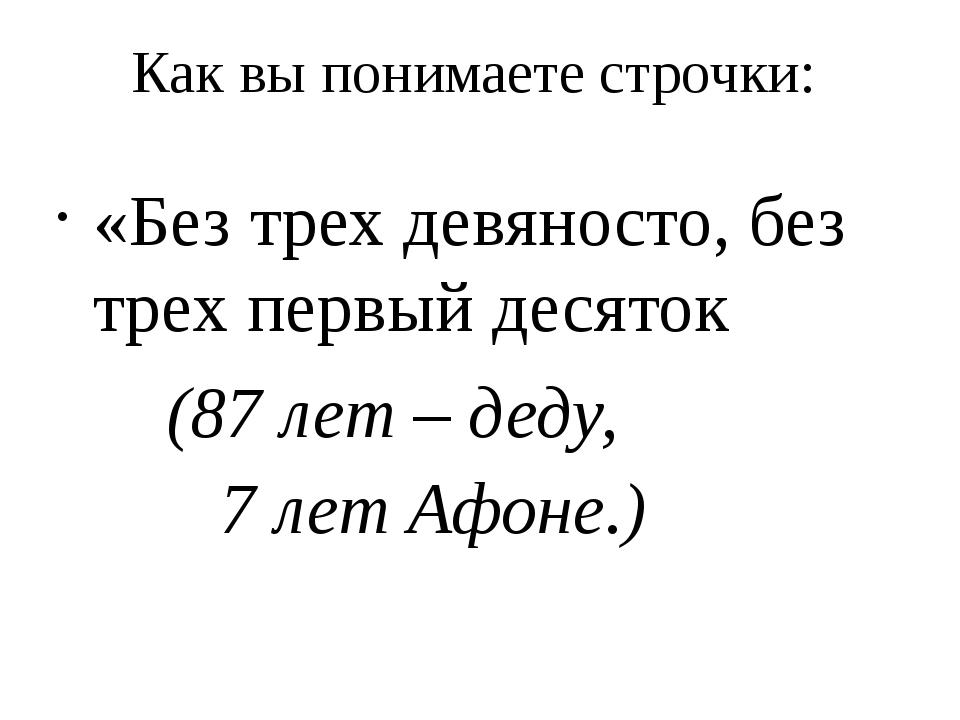 Как вы понимаете строчки: «Без трех девяносто, без трех первый десяток (87 ле...