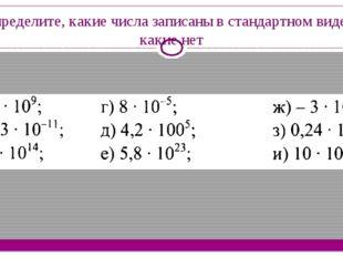 Определите, какие числа записаны в стандартном виде, а какие нет