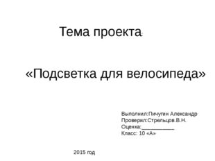 Тема проекта: «Подсветка для велосипеда» Выполнил:Пичугин Александр Проверил: