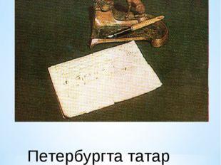 Петербургта татар мәктәбе укучылары бүләк иткән кара савыты